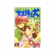 女王様の犬 9(プリンセスコミックス) [コミック]