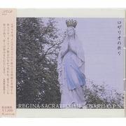 ロザリオの祈り[CD]