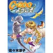 G・ZOOへようこそ(メグコミツクス) [コミック]