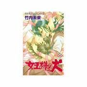 女王様の犬 11(プリンセスコミックス) [コミック]