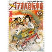 アオバ自転車店 5巻(ヤングキングコミックス) [コミック]