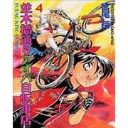 並木橋通りアオバ自転車店 4(ヤングキングコミックス) [コミック]