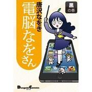 電脳なをさん 黒の巻(電撃コミックス EX 141-3) [コミック]