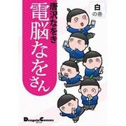 電脳なをさん 白の巻(電撃コミックス EX 141-4) [コミック]