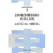 日中戦争期中国の社会と文化(日中戦争の国際共同研究〈3〉) [単行本]