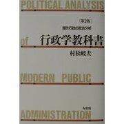 行政学教科書―現代行政の政治分析 第2版 [単行本]