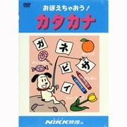 おぼえちゃおう!カタカナ[DVD]