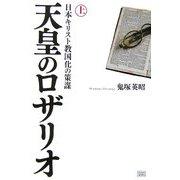 天皇のロザリオ〈上〉日本キリスト教国化の策謀 [単行本]
