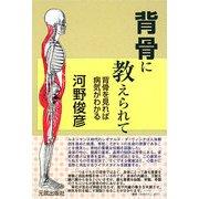 背骨に教えられて―背骨を見れば病気がわかる [単行本]