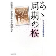 あゝ同期の桜―かえらざる青春の手記(光人社NF文庫) [文庫]