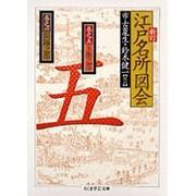 江戸名所図会〈5〉 新訂版 (ちくま学芸文庫) [文庫]