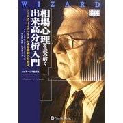 相場心理を読み解く出来高分析入門―アームズ・インデックスによる勝利の方程式 新装版 (ウィザードブックシリーズ〈25〉) [単行本]