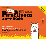 FireAlpacaスタートBOOK-FireAlpaca公式ガイド はじめよう!無料ペイントソフト(玄光社MOOK) [ムックその他]