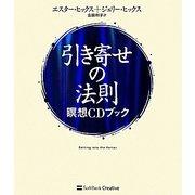 引き寄せの法則―瞑想CDブック [単行本]