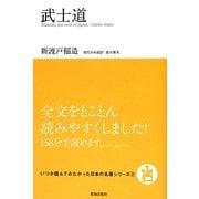 武士道(いつか読んでみたかった日本の名著シリーズ〈2〉) [単行本]