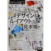 まるごと一冊デザイン&レイアウトの見本帳-デザイナーのための実用サンプル(インプレスムック デザインの仕事 vol. 1) [ムックその他]