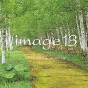イマージュ13 エモーショナル・アンド・リラクシング