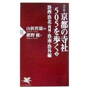 決定版 京都の寺社505を歩く〈下〉洛西・洛北(西域)・洛南・洛外編(PHP新書) [新書]