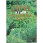 日本地図帳 2版 [全集叢書]