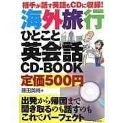 海外旅行ひとこと英会話CD-BOOK―相手が話す英語もCDに収録! [単行本]