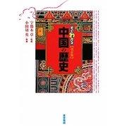 すぐわかる中国の歴史 改訂版 [単行本]