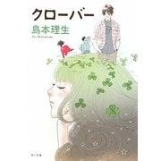 クローバー(角川文庫) [文庫]