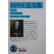 田中正造文集〈2〉谷中の思想(岩波文庫) [文庫]