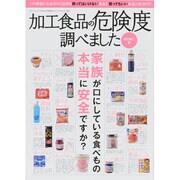 加工食品の危険度調べました-スーパーで買ってはいけない食品と買ってもいい食品(三才ムック VOL. 546) [ムックその他]