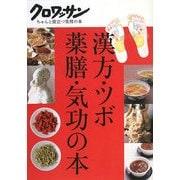 漢方・ツボ・薬膳・気功の本(クロワッサンちゃんと役立つ実用の本) [単行本]