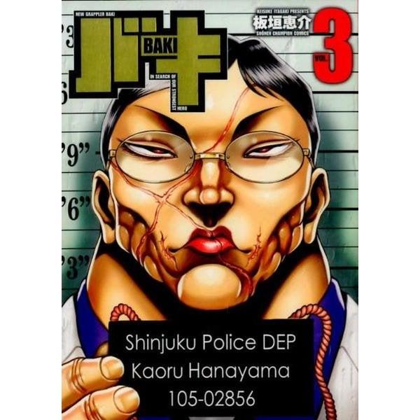 バキ 3 完全版(少年チャンピオン・コミックス) [コミック]