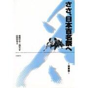 ささ、日本百名祭へ 関東版 [単行本]