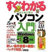すぐわかるはじめて学ぶパソコン入門―Windows8対応 [単行本]