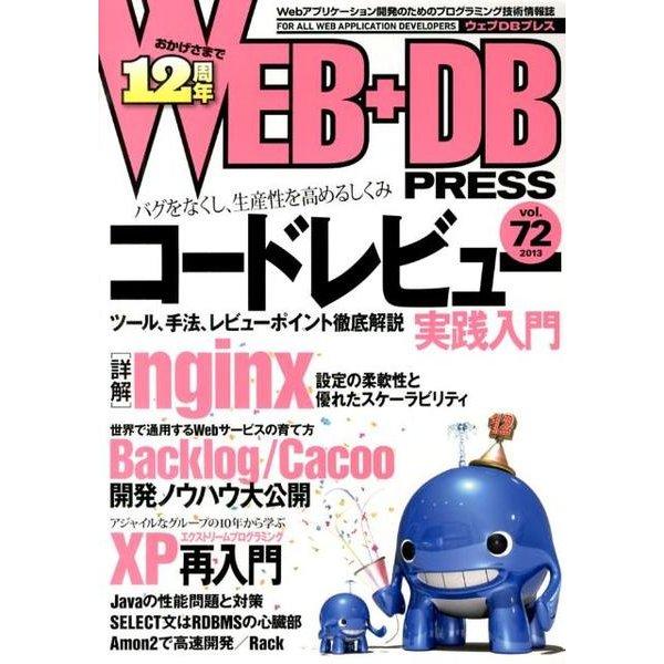 WEB+DB PRESS Vol.72 [単行本]