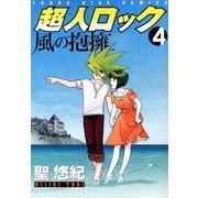 超人ロック風の抱擁 4巻(ヤングキングコミックス) [コミック]