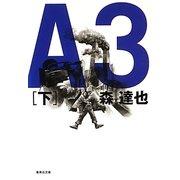 A3〈下〉(集英社文庫) [文庫]