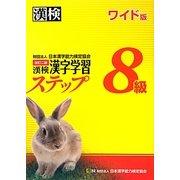 漢検8級漢字学習ステップ 改訂二版;ワイド版 [単行本]