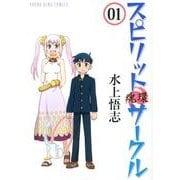 スピリットサークル 1巻(ヤングキングコミックス) [コミック]