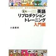 通訳メソッドで、話す力が飛躍的にのびる!英語リプロダクショントレーニング 入門編 [単行本]