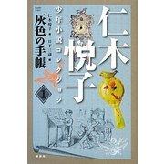 灰色の手帳―仁木悦子少年小説コレクション〈1〉 [単行本]