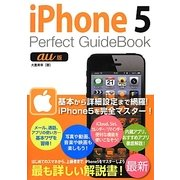 iPhone5 Perfect GuideBook au版 [単行本]
