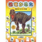 恐竜かるた [絵本]