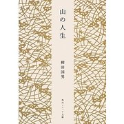 山の人生(角川ソフィア文庫) [文庫]