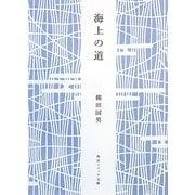 海上の道(角川ソフィア文庫) [文庫]