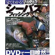 見てわかる!シーバスフィッシング-ビギナーでもバッチリ釣れる「釣り入門」DVDinMook(BIG1 102) [ムックその他]