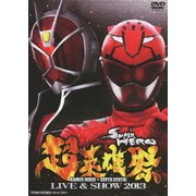 超英雄祭 KAMEN RIDER×SUPER SENTAI LIVE & SHOW 2013