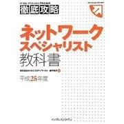 ITプロ/ITエンジニアのための徹底攻略ネットワークスペシャリスト教科書〈平成25年度〉 [単行本]