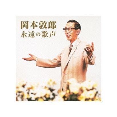 岡本敦郎の画像 p1_13
