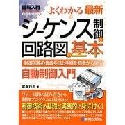 図解入門よくわかる最新シーケンス制御と回路図の基本(How-nual Visual Guide Book) [単行本]