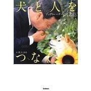 犬と人をつなぐ―ドッグトレーナー宮忠臣(ヒューマンノンフィクション) [全集叢書]