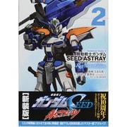 機動戦士ガンダムSEED ASTRAY 2 Re:Maste(角川コミックス・エース 97-26) [コミック]